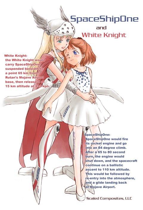 スペースシップワンたんと白の騎士